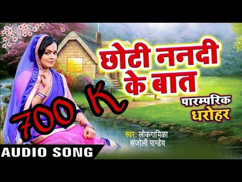 Mirjapuri kajri (मिर्जापुरी कजरी) #sanjoli pandey #Dharohar production | music video