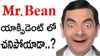 Mr.Bean యాక్సిడెంట్ లో చనిపోయాడా..?   