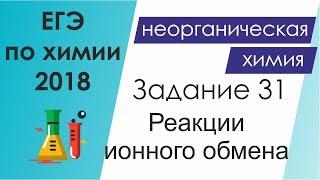 ЕГЭ по химии 2018  Задание 31 - Реакции ионного обмена. Электролитическая диссоциация