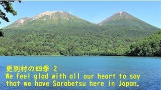 アイヌとは何か (更別村の四季)  We feel glad with all our heart to say that we have Sarabetsu here in Japan