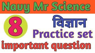 Navy MR Science Question in hindi | navy mr science