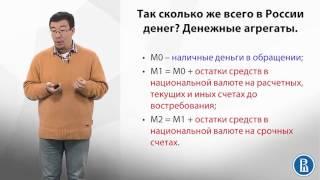 9.9  Денежные агрегаты  Денежная масса