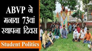 ABVP स्थापना दिवस पर 101 कार्यक्रमों का आयोजन, भारत माता की आरती भी की गयी| Student Politics Bhopal