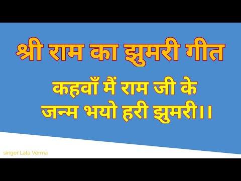 कहवां  में राम जी के जन्म भयो हरि झुमरी ram ji ka jhuri geet lyrics
