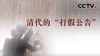 """[中华优秀传统文化]清代的""""打假公告""""  CCTV中文国际"""