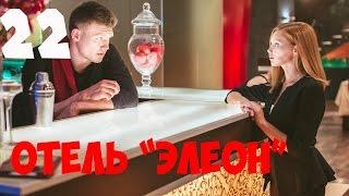 """Сериал """"Отель Элеон"""".  Главные актеры."""