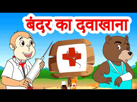 Ek Bandar ka Dawakhana | बंदर का दवाखाना | Nursery Rhymes | Animated Songs by JingleToons