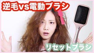 最強の逆毛vs電動ブラシ【リセットブラシ】