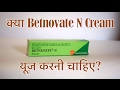When use Betnovate N cream in hindi - Side effects, Review - Betnovate N ke fayde
