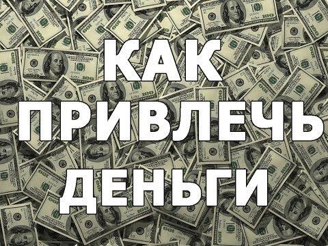 талисманы для привлечения денег отзывы
