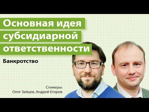 видео лекция по банкротству