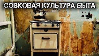 ✔️Повышенная культура быта: советские кухни, спальни и гостиные.