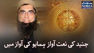 Junaid Ki Awaz Humayun Ki Awaz Mein | Nadeem Malik Live | SAMAA TV | Best Clip | 13 Dec 2016
