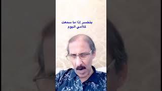 يوميات العجيمي ٨٨١ - الخطر الخفي على سكان الخليج