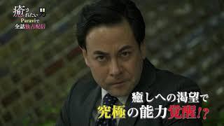 ドラマパラビ「癒されたい男」第10話予告 □番組概要□ 番組名:ドラマパ...