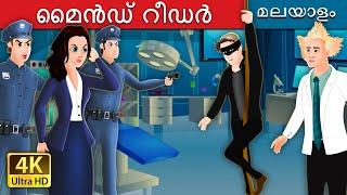 മൈൻഡ് റീഡർ | The Mind Reader in Malayalam | Malayalam Cartoon | Malayalam Fairy Tales