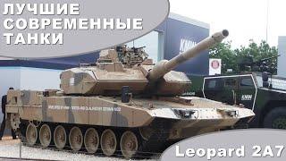 Лучшие Современные Танки - №1 Leopard 2A7
