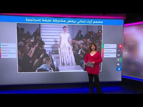 مصمم أزياء لبناني -يرفض- مشاركة عارضة إسرائيلية  - نشر قبل 2 ساعة