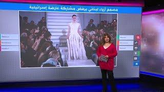 مصمم أزياء لبناني