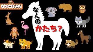 赤ちゃん・子供向けアニメ★どうぶつ いろいろ なんのかたち?★笑う・泣きやむ・喜ぶ★animal animation for kids