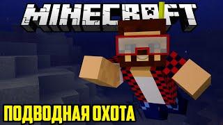 ПОДВОДНАЯ ОХОТА - Обзор Модов Minecraft