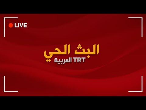 بث مباشرة قناة TRT العربية