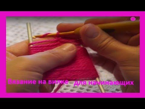 вязание на вилке для начинающих узор 130