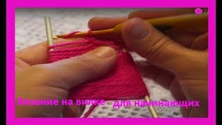 Вязание на вилке для начинающих (узор № 130)