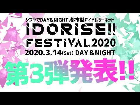 IDORISE!! FESTIVAL2020 第3弾発表!!