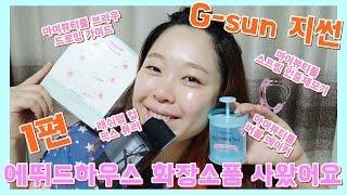 G-sun 에뛰드하우스 화장소품 사왔어요 1편 / G-…