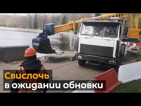 В Минске началась реконструкция участка набережной Свислочи