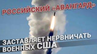 Российский ракетный комплекс «Авангард», ракета заставляет нервничать военных США