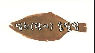 광어잡기(광어활어오로시,회뜨기,사라모리,활어회)