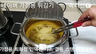 인덕션 최화정 스텐 튀김 냄비 가정용 돈까스 군 만두 …