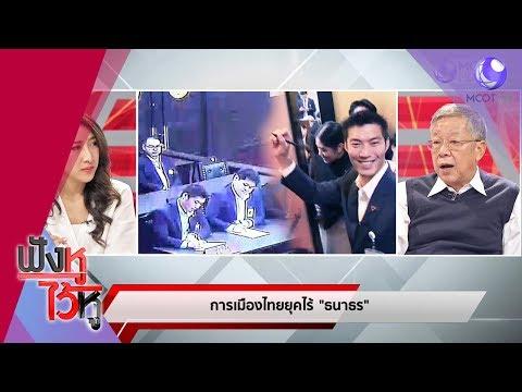 ย้อนการเมืองไทย จากอดีต..ทักษิณ สู่ยุคไร้ ธนาธร - วันที่ 22 Nov 2019
