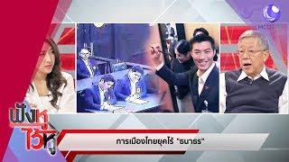ย้อนการเมืองไทย จากอดีต..ทักษิณ สู่ยุคไร้ ธนาธร (22พ.ย.62) ฟังหูไว้หู | 9 MCOT HD