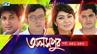 Aloshpur | Episode 941-945 | Fazlur Rahman Babu | Mousumi Hamid | A Kha Ma Hasan