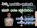 Earn money by unlocking your mobile phone explanation in Kannada||earn online||