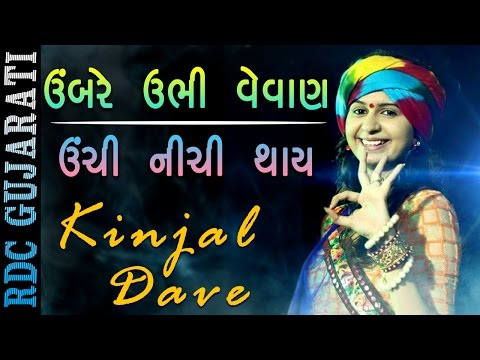 KINJAL DAVE SuperHit Song |...