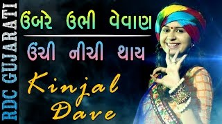 KINJAL DAVE SuperHit Song | ઉંબરે ઉભી વેવાણ ઉંચી નીચી થાય | VIDEO SONG | Gujarati Lagan Geet