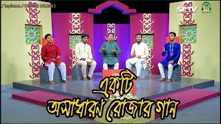 Ramadan Song:Mittha Kotha SATV Anondo Media Ismam Muzahid