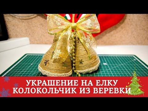 Смотреть онлайн Украшение на елку - колокольчики из веревки / Подготовка к Новому Году и Рождеству