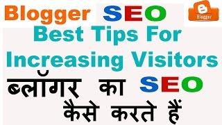 Blogger SEO Tips And Tricks In Hindi/Urdu For Increasing Visitors -2017