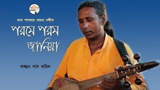 পরমে পরম জানিয়া ( Porome Porom Janiya ) Laxman Das Baul || Bhaba Pagla Song || ভবা পাগলার গান