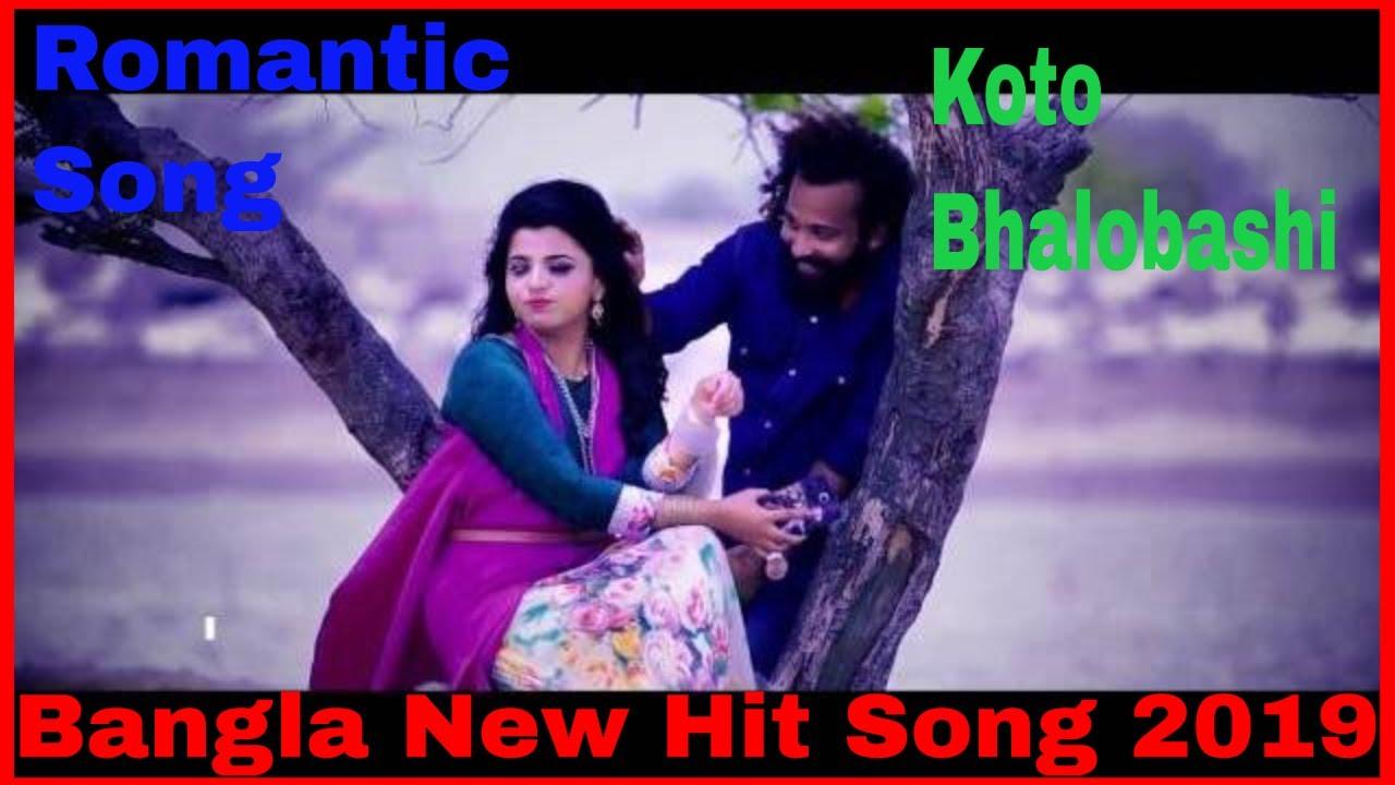 Bangla New Hit Song 2019 Koto Bhalobashi Romantic Youtube