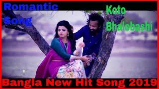 Bangla New Hit Song 2017 | Koto Bhalobashi | New Music Video