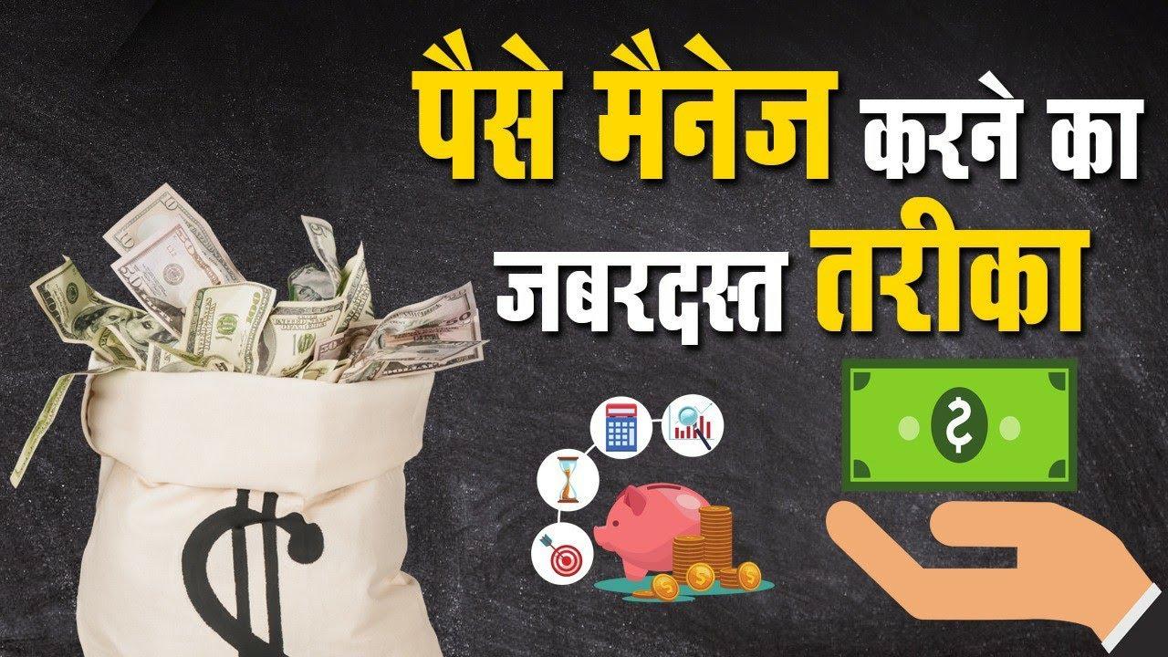 The Smart Rule of Money Management I50-30-20 Rule I पैसे मैनेज करने का जबरदस्त तरीका