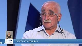 Лазерная медицина. Опыт применения в Израиле