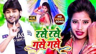 #VIdeo Song | रसे रसे गसे गसे |#Abhishek Lal Yadav | Rase Rase Gase Gase |#Shilpi Raj | #Bhojpuri