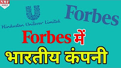 Forbes की Top 10 Innovative Companies की List में 2 Indian Company शामिल